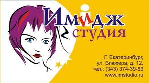 Имидж-студия приглашает на работу парикмахера-универсала